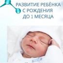 Развитие ребёнка с рождения до месяца